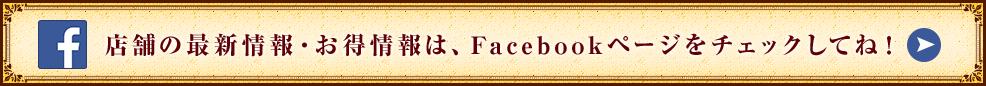 山口県内に展開するリカースペース太陽のリキュールやお酒の各種、最新情報はFacebooKのページを確認