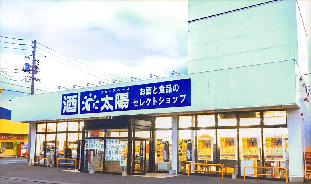 お酒・日本酒・ワイン・酒造・焼酎・なら株式会社リカースペース太陽|萩