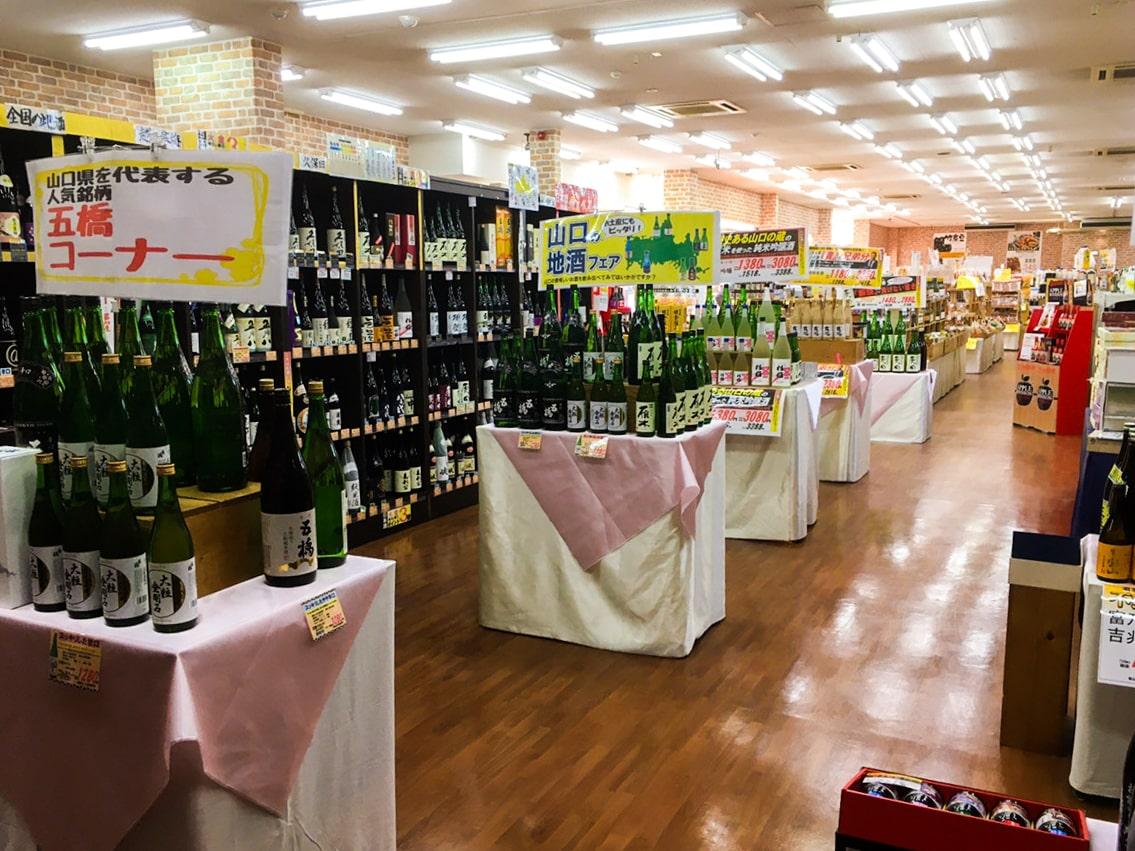 お酒・ブランデー・日本酒・ウイスキーなら株式会社リカースペース太陽|東岐波