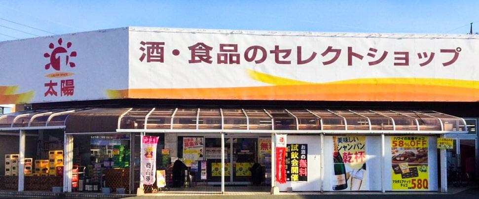 お酒・日本酒・ワイン・酒造・焼酎・なら株式会社リカースペース太陽 神原