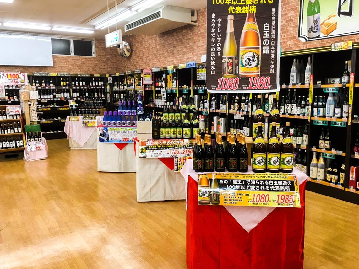 お酒・ブランデー・日本酒・ウイスキーなら株式会社リカースペース太陽 小野田