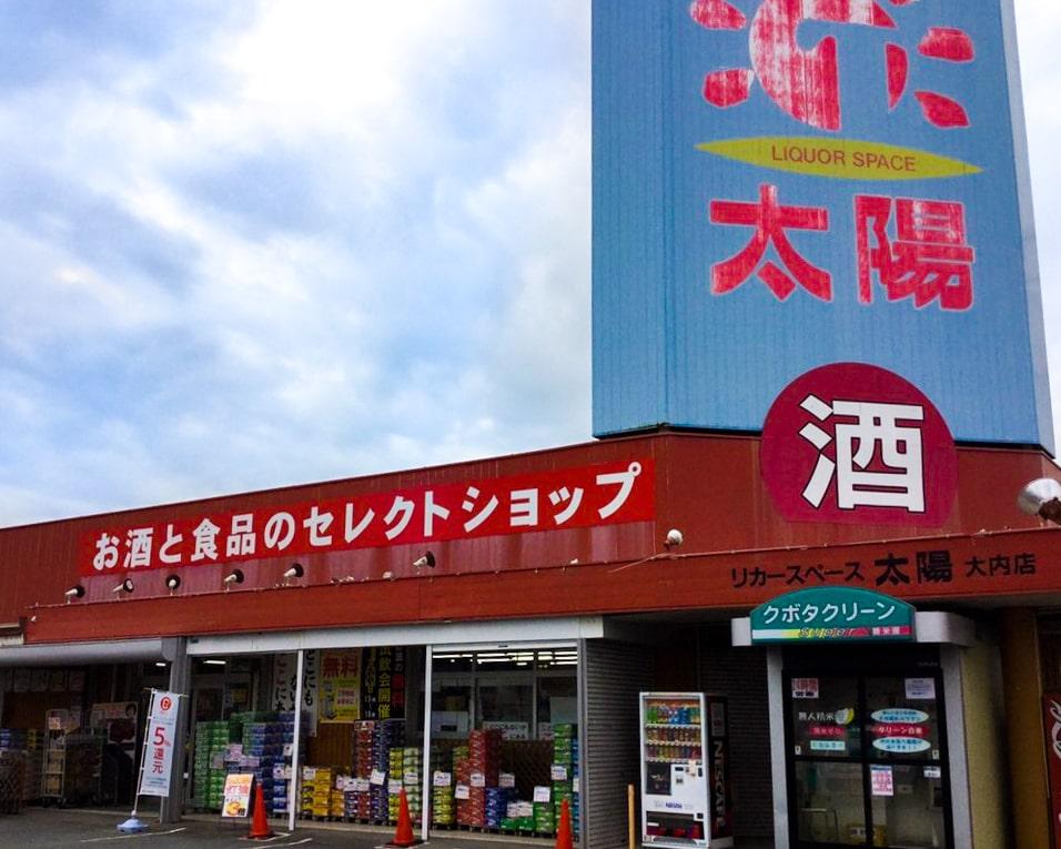 お酒・日本酒・ワイン・酒造・焼酎・なら株式会社リカースペース太陽|大内