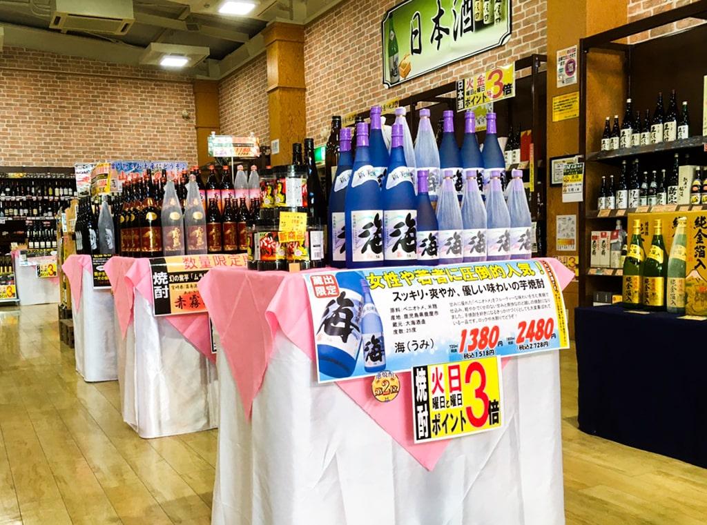 お酒・ブランデー・日本酒・ウイスキーなら株式会社リカースペース太陽|阿知須