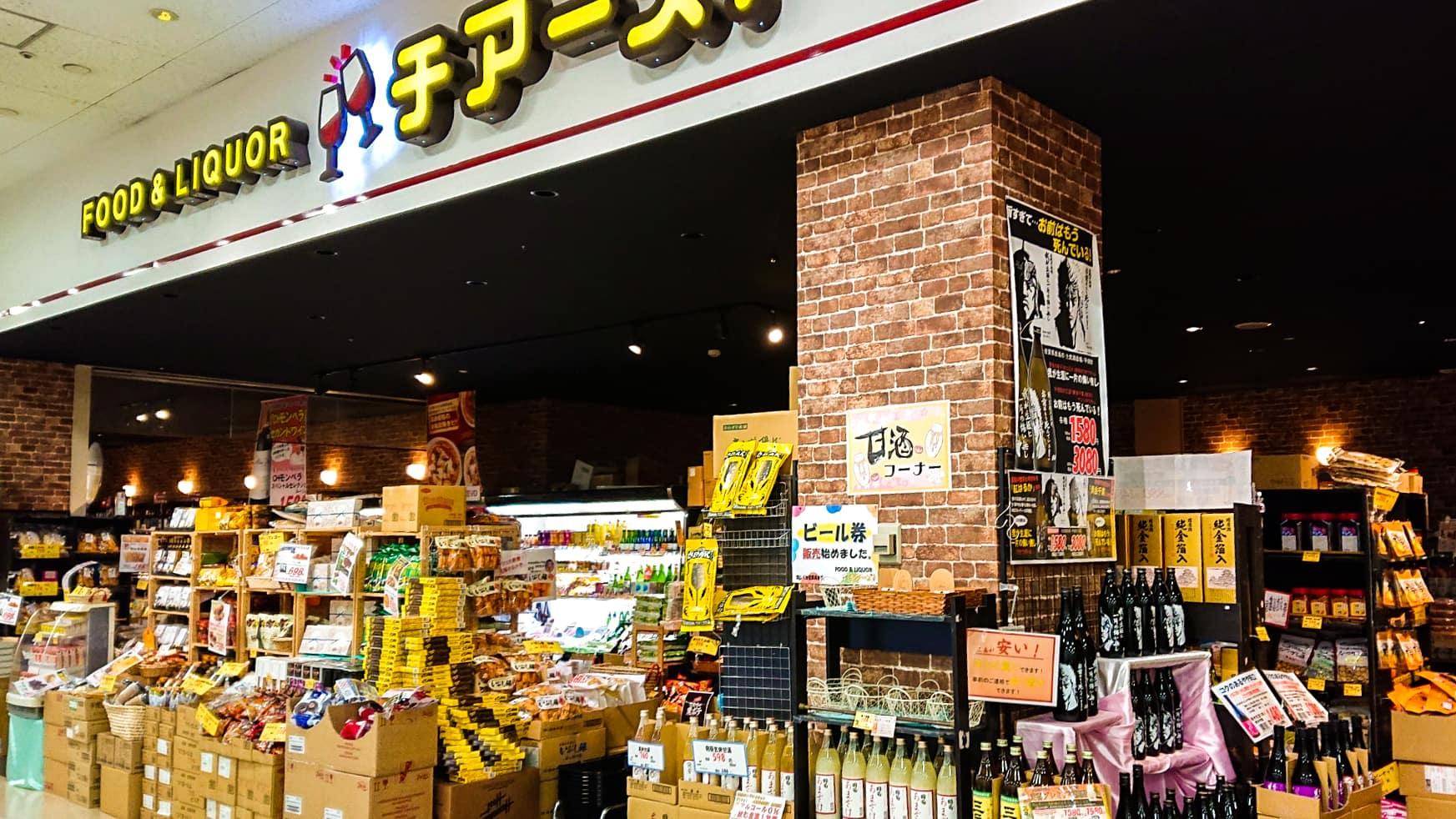 お酒・日本酒・ワイン・酒造・焼酎・なら株式会社リカースペース太陽|チアーズ