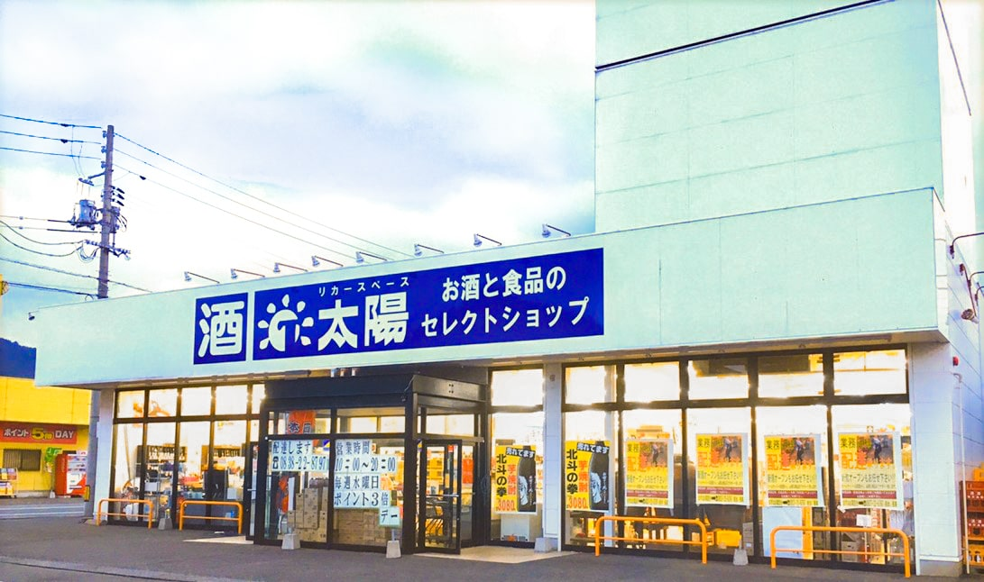 お酒・日本酒・ワイン・酒造・焼酎・なら株式会社リカースペース太陽 萩